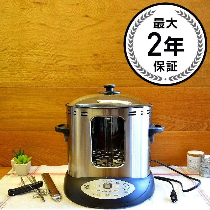 カロリック ステンレス ロッティセリ 回転式串焼き器 回転肉焼き器 Kalorik Stainless Steel Rotisserie DGR31031 家電