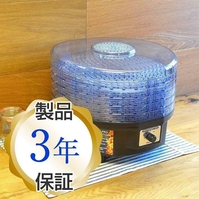 ローフード ワーリング 食品乾燥機 ドライフード ビーフジャーキー ドライフルーツ ディハイドレーター ドライフルーツメーカー Waring DHR30 Professional Dehydrator 家電
