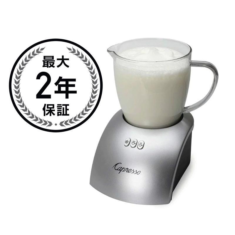 カプレッソ 自動ミルク泡立て器 Capresso 204.04 frothPLUS Automatic Milk Frother ミルク カフェラテ ホットチョコレート カプチーノ 家電