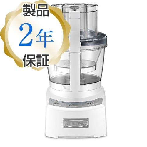 クイジナートフードプロセッサー エリート 12カップ ホワイト Cuisinart Elite Collection Food Processor FP-12N White 家電