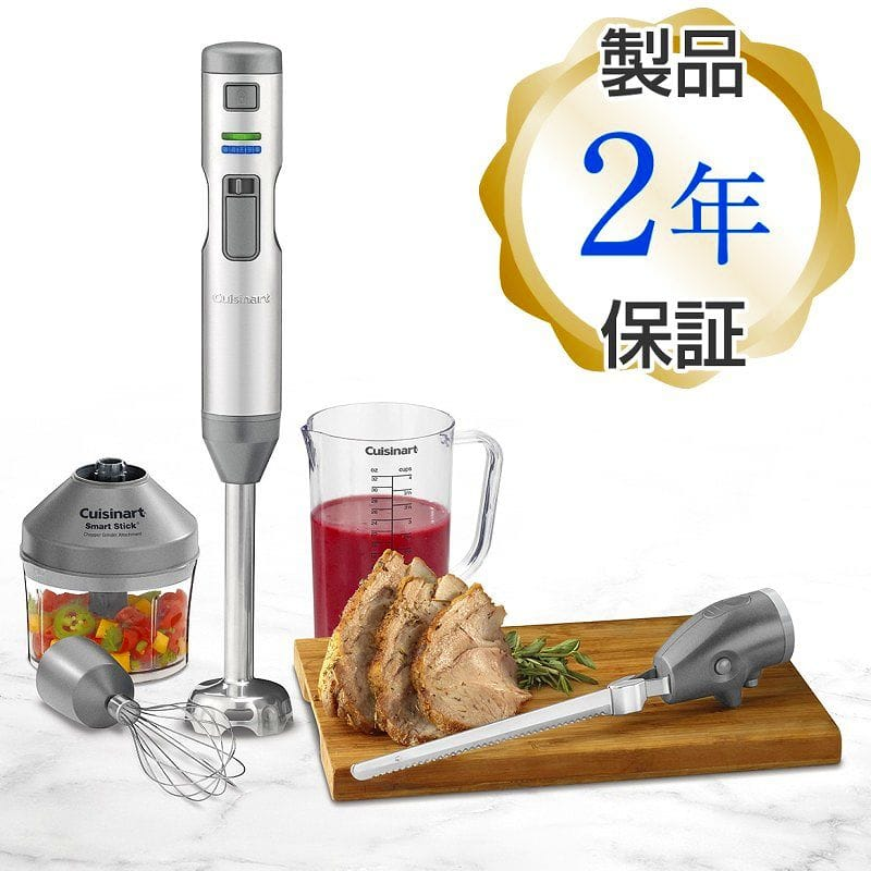 クイジナート コードレス充電式ハンドブレンダー 電動ナイフ付 Cuisinart CSB-300 Smart Stick Variable Speed Cordless Rechargeable Hand Blender with Electric Knife 家電
