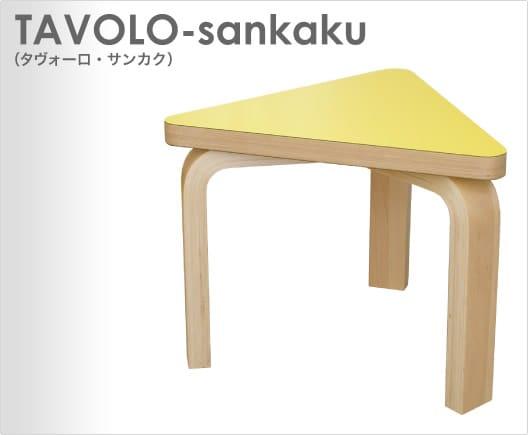 SDI Fantasia TAVOLO sankaku テーブル 佐々木敏光 子ども ベビー