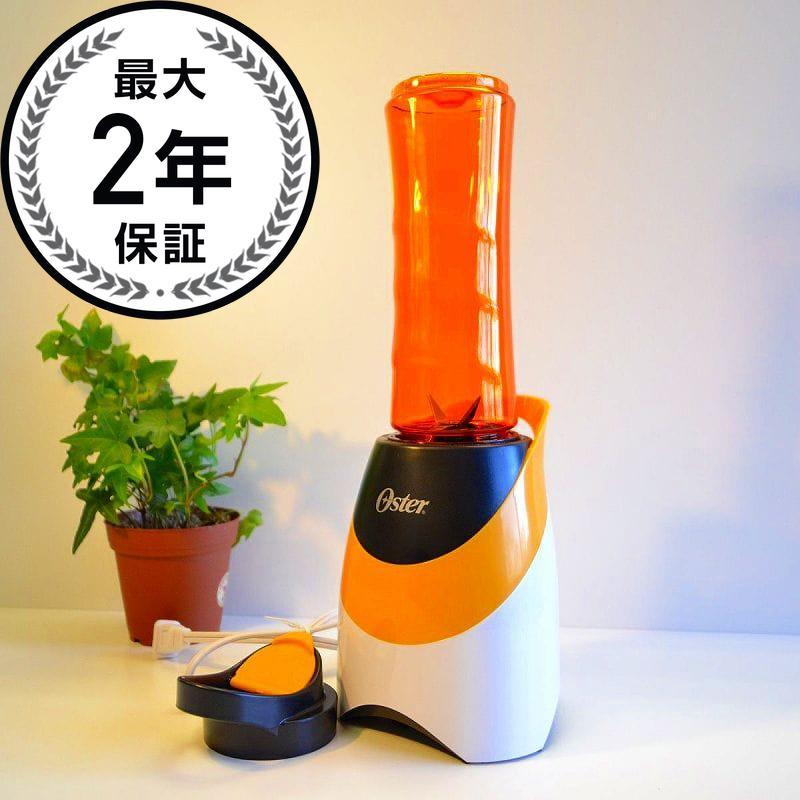 オスター ブレンダー ミキサー マイブレンド オレンジ Oster BLSTPB-WOR My Blend 250-Watt Blender Orange 家電