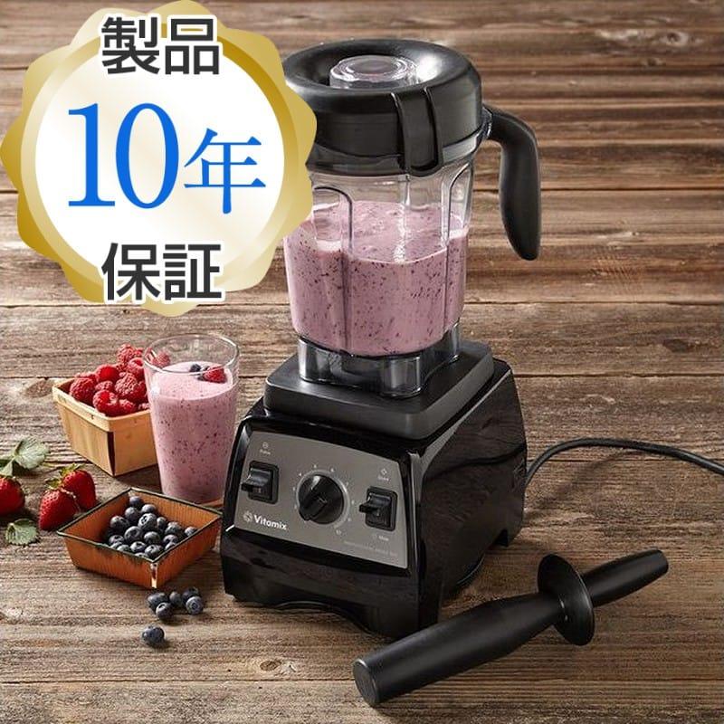 Vitamix Pro 300 バイタミックス ブレンダー ミキサー ブラックProfessional Series 300 Blender【日本語説明書付】 家電
