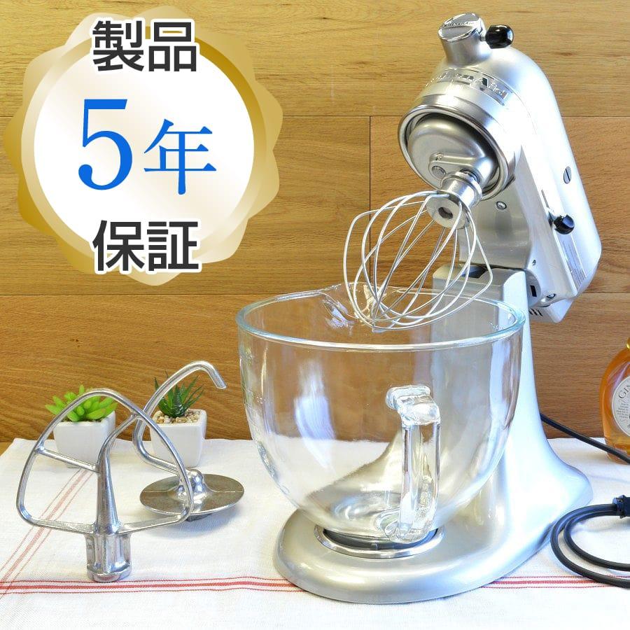 Alphaespace Kitchenaid Stand Mixer Glass Balls Silver 5 Quart