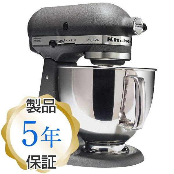 キッチンエイド スタンドミキサー アルチザン 4.8L インペリアルグレー KitchenAid Artisan 5-Quart Stand Mixers KSM150PSGR Imperial Grey 【日本語説明書付】 家電