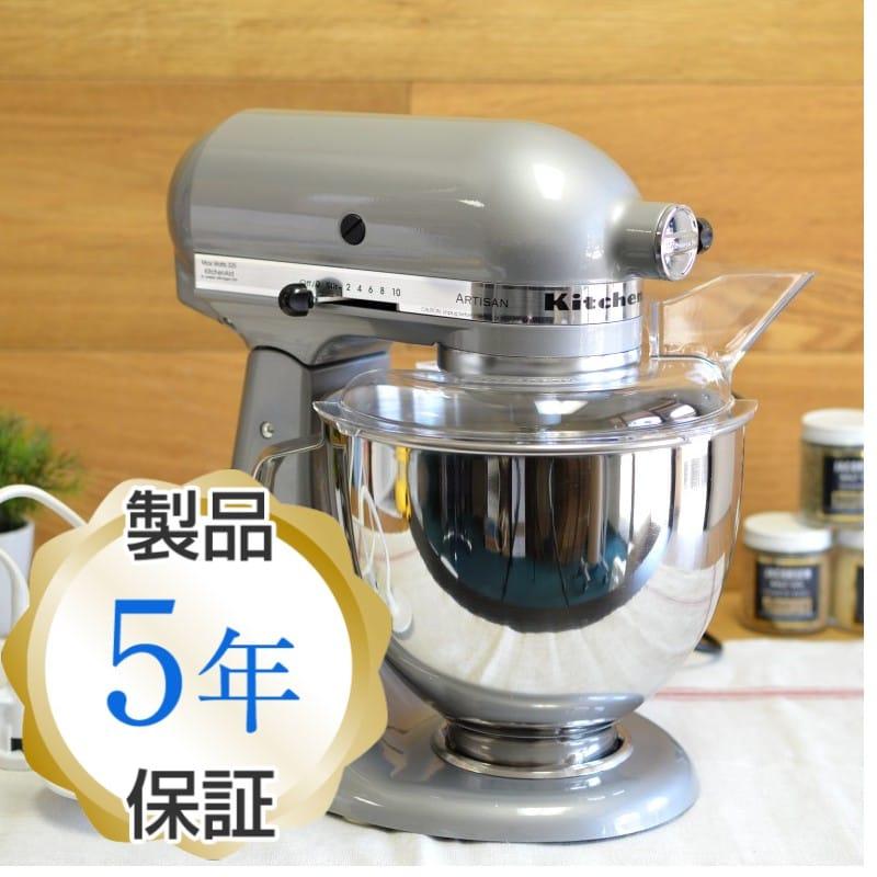 キッチンエイド スタンドミキサー アルチザン 4.8L メタリッククロム グレー KitchenAid Artisan 5-Quart Stand Mixers KSM150PSMC Metallic Chrome【日本語説明書付】
