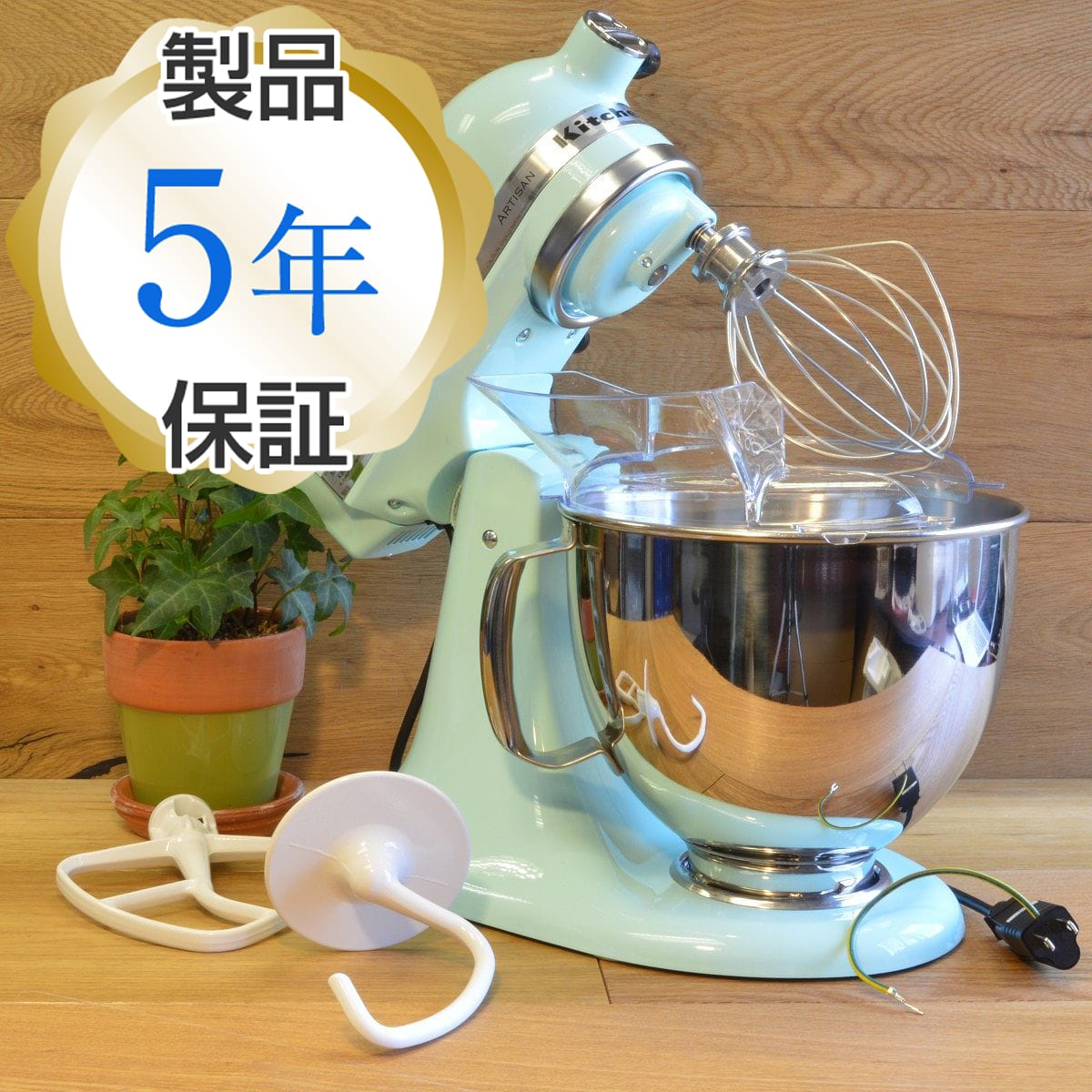 キッチンエイド スタンドミキサー アルチザン 4.8L アイス パステルブルー KitchenAid Artisan 5-Quart Stand Mixers KSM150PSIC Ice【日本語説明書付】