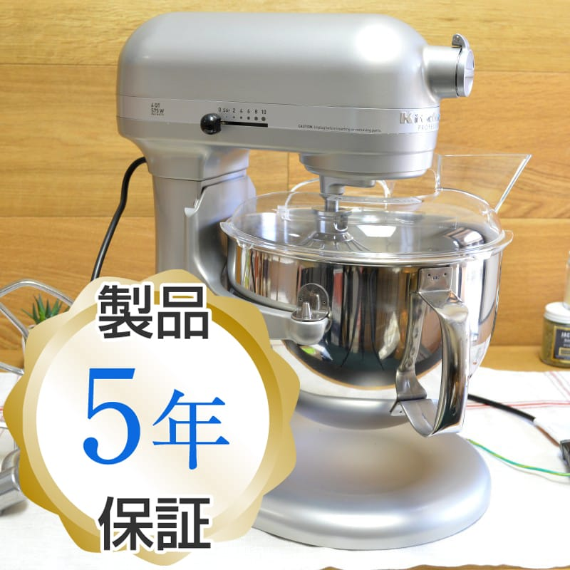 キッチンエイド スタンドミキサー プロフェッショナル 600 5.8L ニッケルパール シルバー KitchenAid KP26M1XNP Professional 600 Series 6-Quart Stand Mixer Nickel Pearl【日本語説明書付】