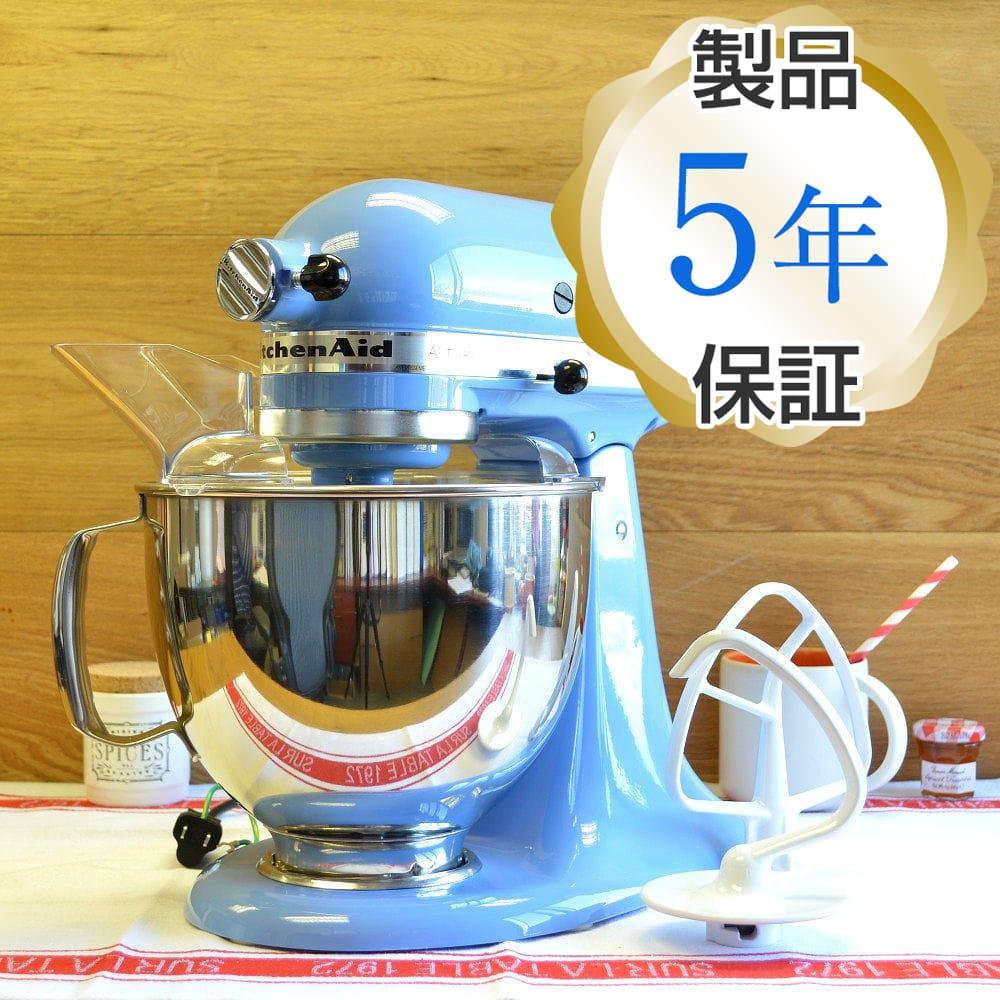 キッチンエイド スタンドミキサー アルチザン 4.8L コーンフラワーブルー KitchenAid Artisan 5-Quart Stand Mixers KSM150PSCO Cornflower Blue【日本語説明書付】