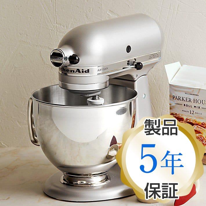 キッチンエイド スタンドミキサー アルチザン 4.8L シルバーメタル KitchenAid Artisan 5-Quart Stand Mixers KSM150PSSM Silver Metallic【日本語説明書付】 家電