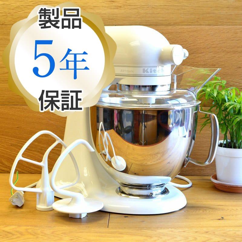 キッチンエイド スタンドミキサー アルチザン 4.8L ホワイトオンホワイト 真っ白 KitchenAid Artisan 5-Quart Stand Mixers KSM150PSWW White On White【日本語説明書付】 家電