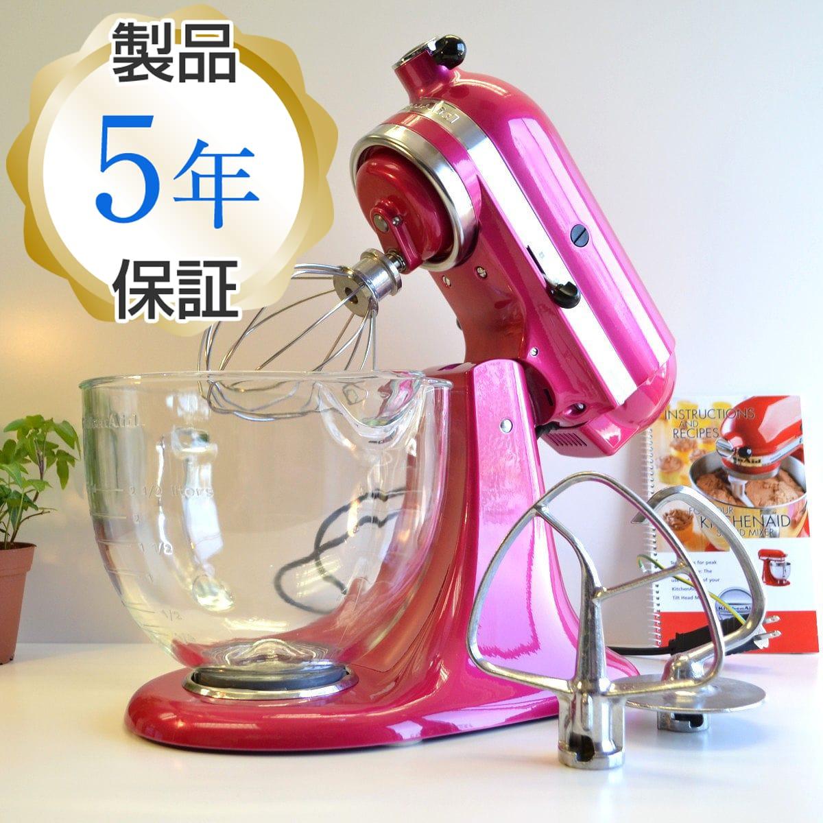 キッチンエイド スタンドミキサー アルチザン 4.8L ガラスボール ラズベリー KitchenAid 5-Quart Artisan Design Series Stand Mixer KSM155GBRI Raspberry Ice【日本語説明書付】 家電