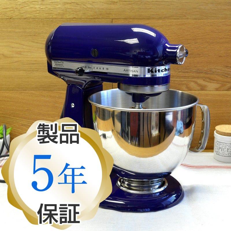 キッチンエイド スタンドミキサー アルチザン 4.8L コバルトブルー KitchenAid Artisan 5-Quart Stand Mixers KSM150PSBU Cobalt Blue【日本語説明書付】 家電