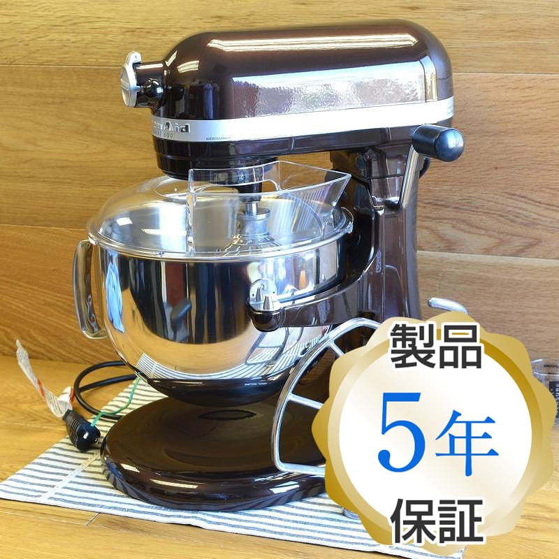 キッチンエイド スタンドミキサー プロフェッショナル 600 5.8L エスプレッソ ブラウン KitchenAidKP26M1XES Stand Mixer Espresso【日本語説明書付】 家電