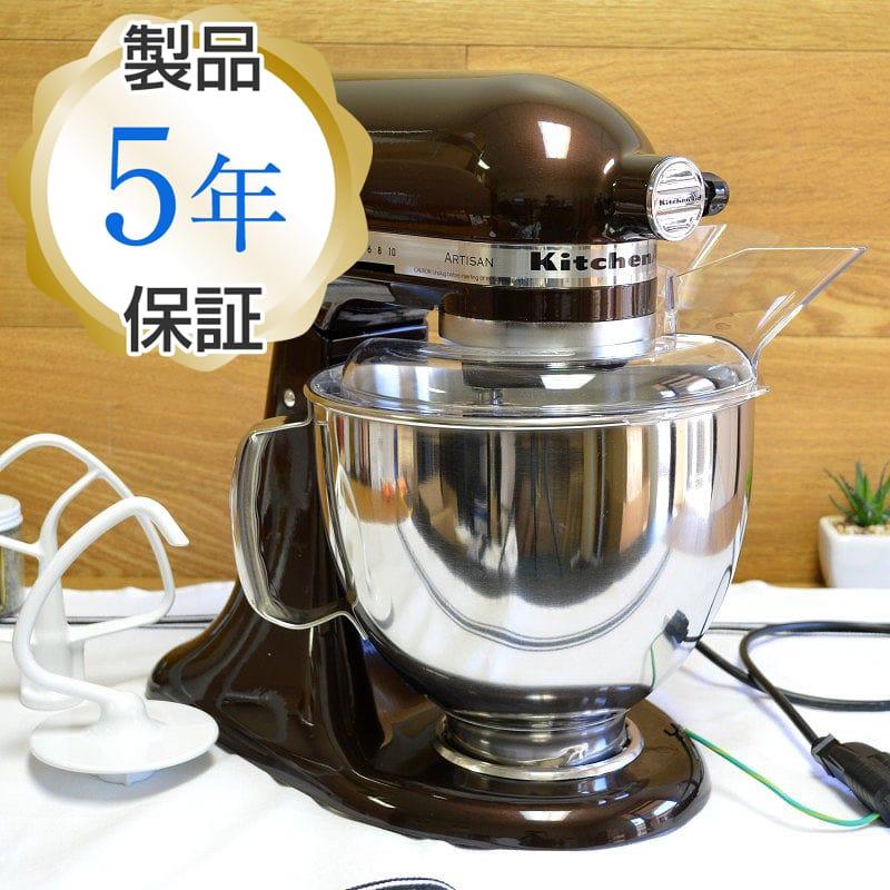 Kitchen aid stands mixer artisan 4.8L espresso brown KitchenAid Artisan  5-Quart Stand Mixers KSM150PSES Espresso household appliance