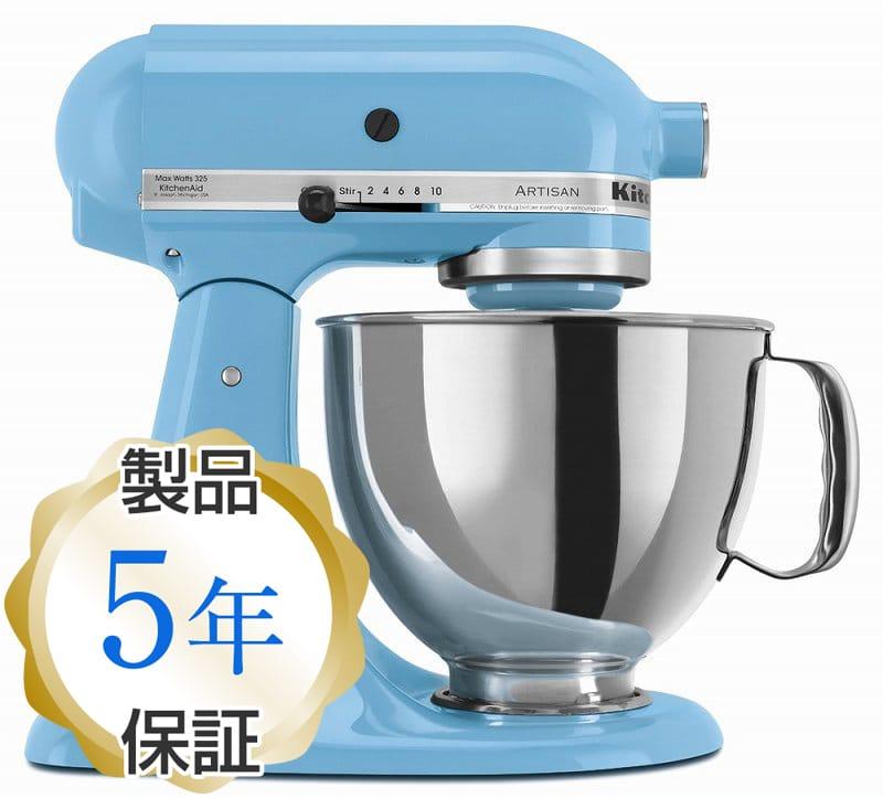 キッチンエイド スタンドミキサー アルチザン 4.8L クリスタルブルー KitchenAid Artisan 5-Quart Stand Mixers KSM150PSCL Crystal Blue【日本語説明書付】 家電