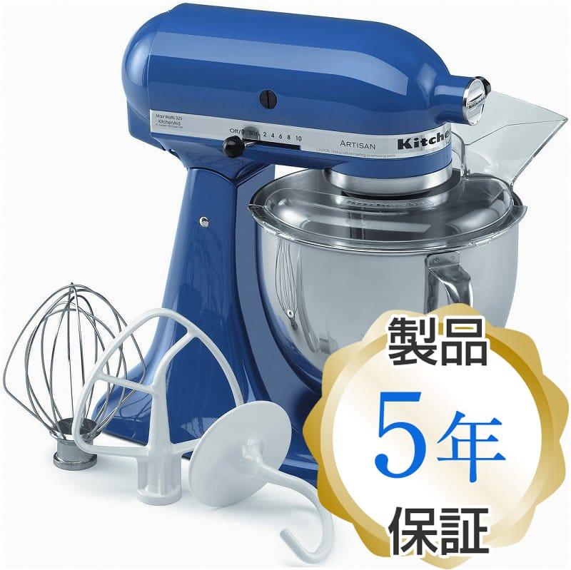 キッチンエイド スタンドミキサー アルチザン 4.8L フレンチブルー KitchenAid Artisan 5-Quart Stand Mixers KSM150PSFB French Blue 【日本語説明書付】 家電