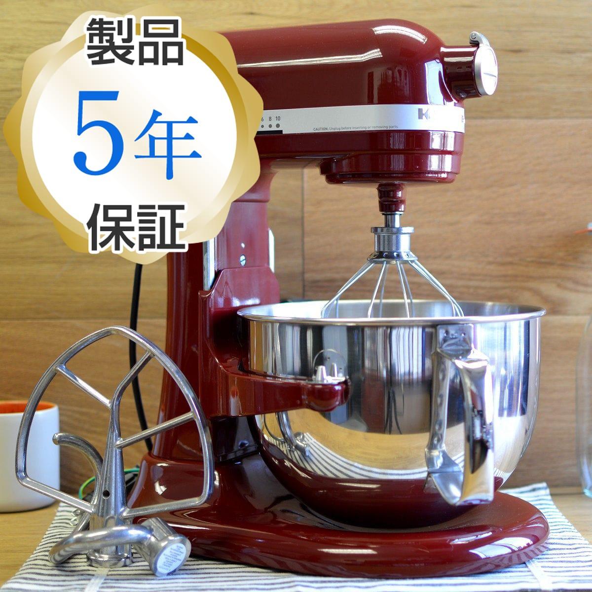 キッチンエイド スタンドミキサー プロフェッショナル 600 5.8L グロス シナモン レッド KitchenAid Stand Mixer KP26M1XGC Gloss Cinnamon【日本語説明書付】 家電