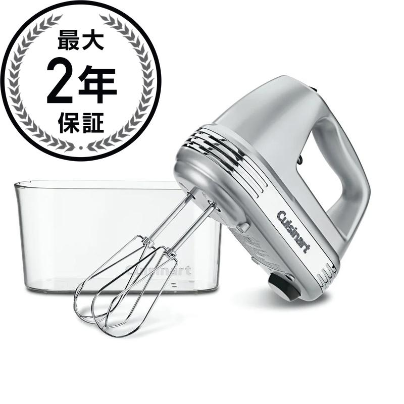 クイジナート ハンドミキサー 9段階スピード調整 ケース付Cuisinart HM-90BCS Power Advantage Plus 9-Speed Handheld Mixer with Storage Case, Brushed Chrome 家電