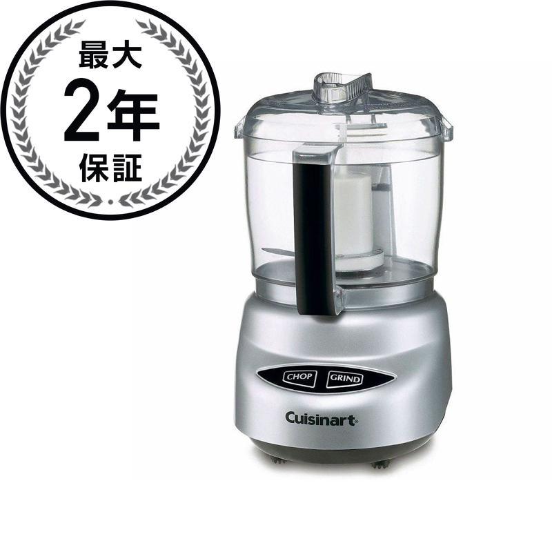 クイジナート ミニフードプロセッサー 3カップ つやけしクロムCuisinart Mini Prep Plus 3-Cup 250-Watt Food Processor DLC-2ABC 家電