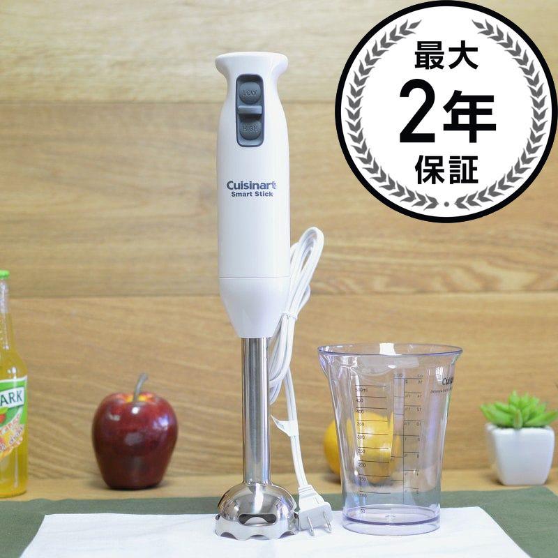 クイジナート ハンドミキサー スティックタイプ Cuisinart CSB-75 Smart Stick 2-Speed Immersion Hand Blender ドリンク シェイク サラダドレッシング 家電