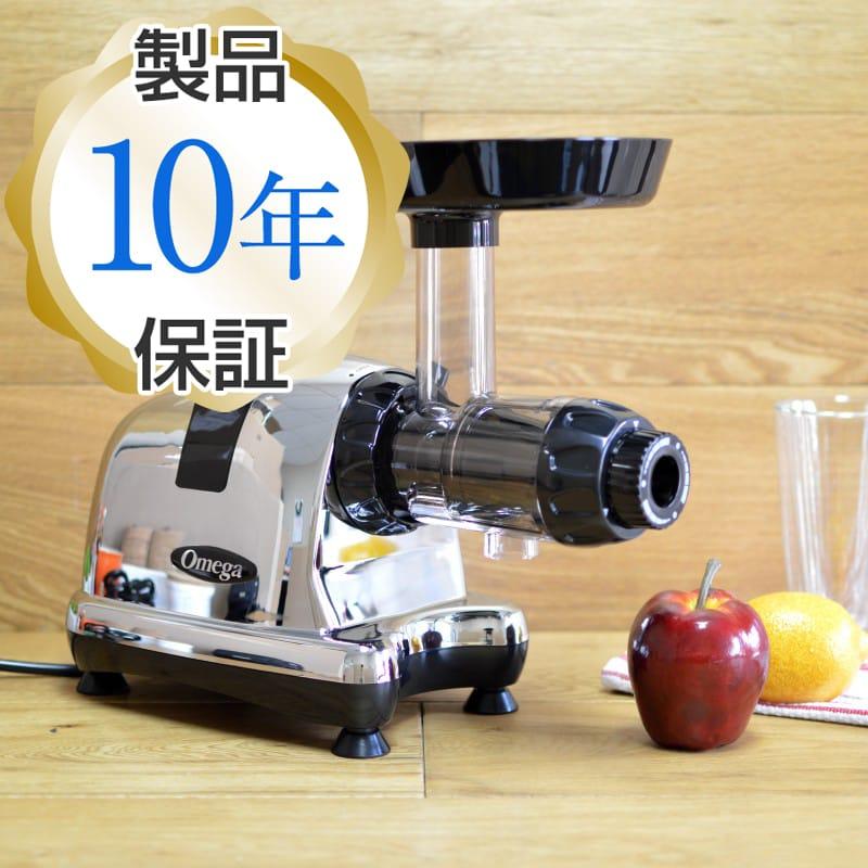 オメガ スロージューサー ブラック/クロムOmega Chrome-Heavy Duty Masticating Juicer J8008【日本語説明書付】