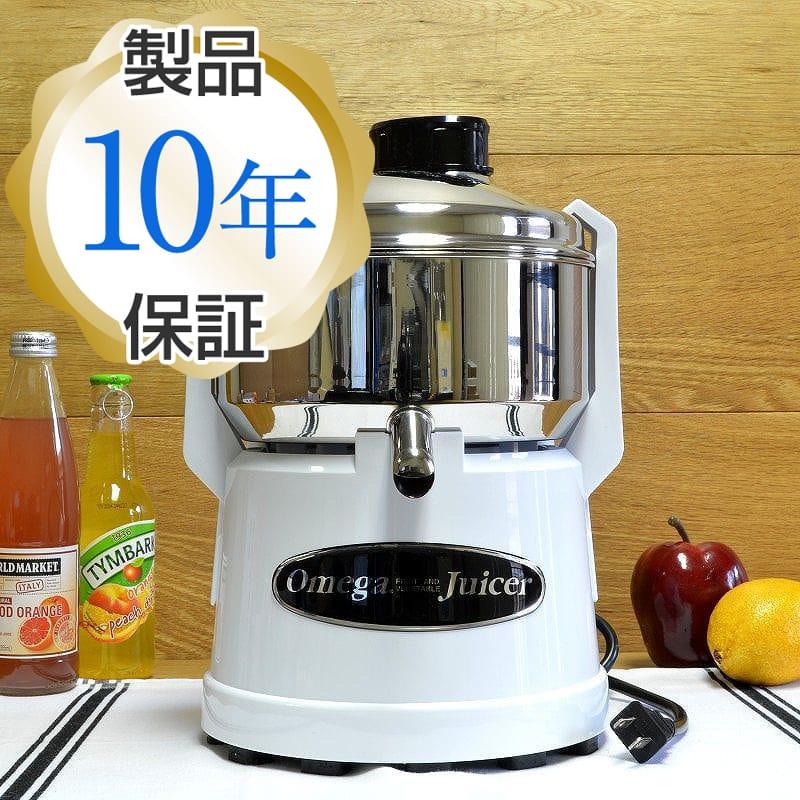 オメガ ジューサー 健康野菜ジュースOmega 9000 Continuous Pulp-Ejection Juicer