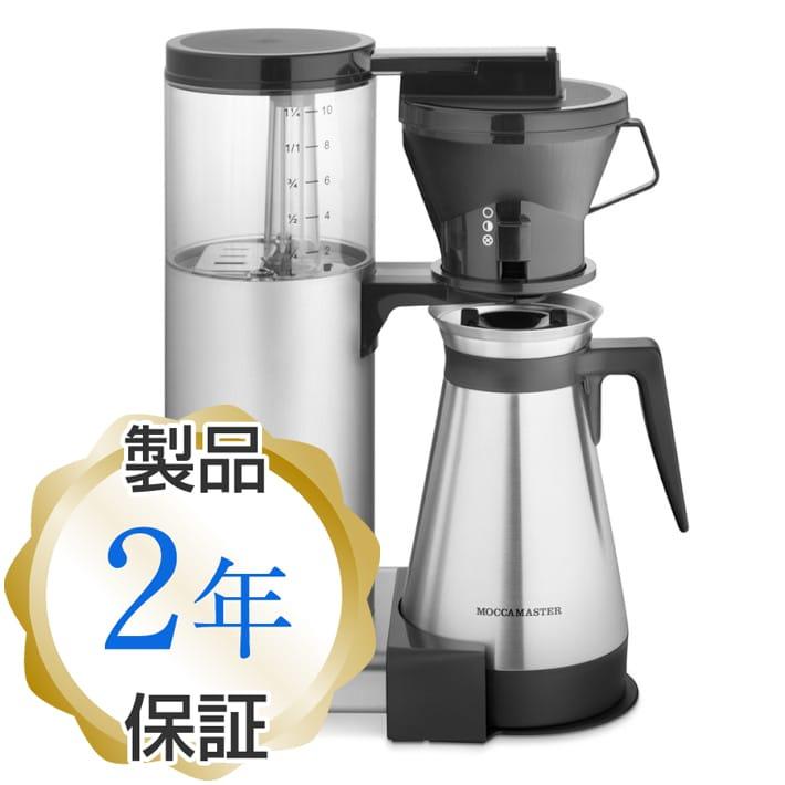 ウィリアムズ・ソノマ テクニヴォーム モッカマスター シリンダー コーヒーメーカー 保温カラフェ付 つやなしシルバーWilliams-Sonoma Technivorm Moccamaster Cylindrical Body Coffee Maker
