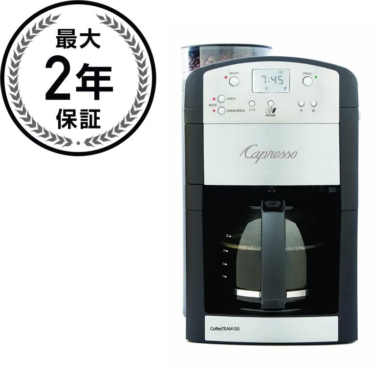 カプレッソ デジタルコーヒーメーカー Capresso 464.05 CoffeeTeam GS 10-Cup Digital Coffeemaker with Conical Burr Grinder 家電