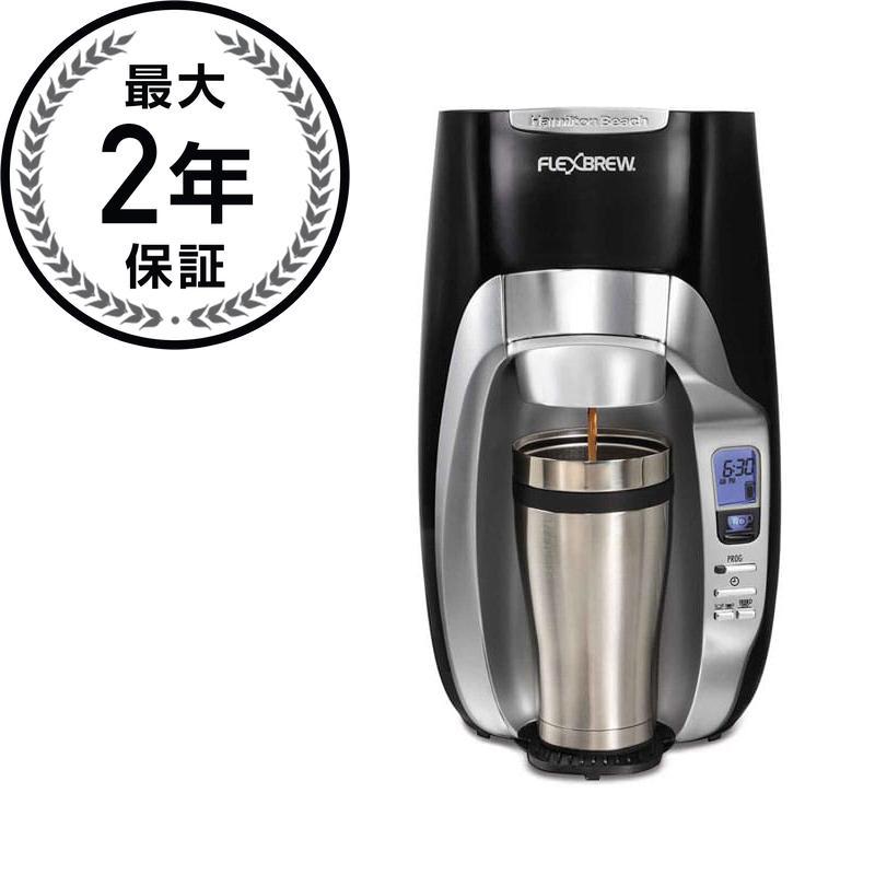 フレックスブリュー シングルサーブコーヒーメーカー FlexBrew Programmable Single-Serve Coffee Maker (49996) 家電