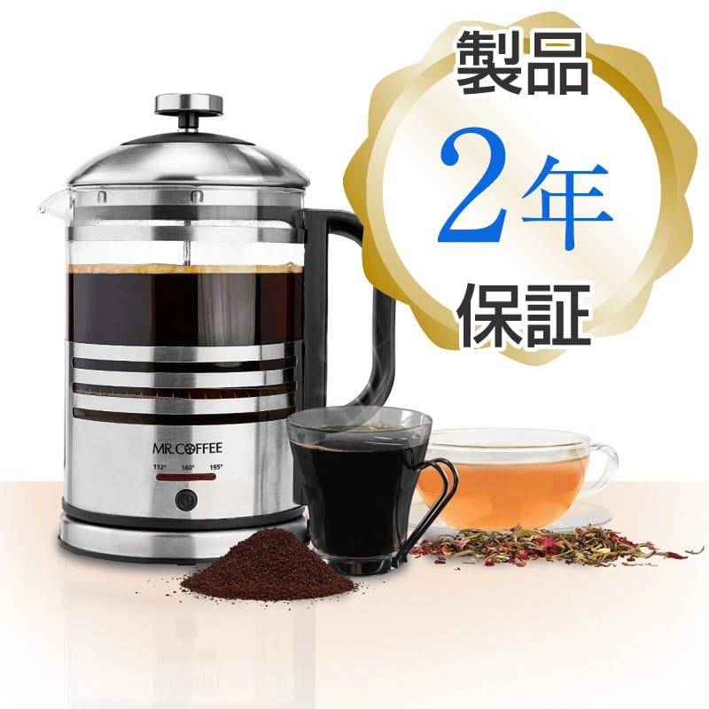 フレンチプレス式電気コーヒーメーカー 紅茶 ティーメーカー Mr. Coffee BVMC-FPK33 家電
