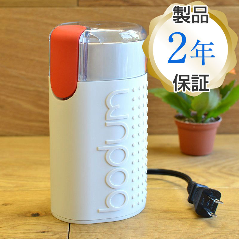 Bodum coffee grinder beans freshly ground white Bodum Bistro Electric Blade Coffee Grinder 11160-913US electric coffee grinder, propeller type