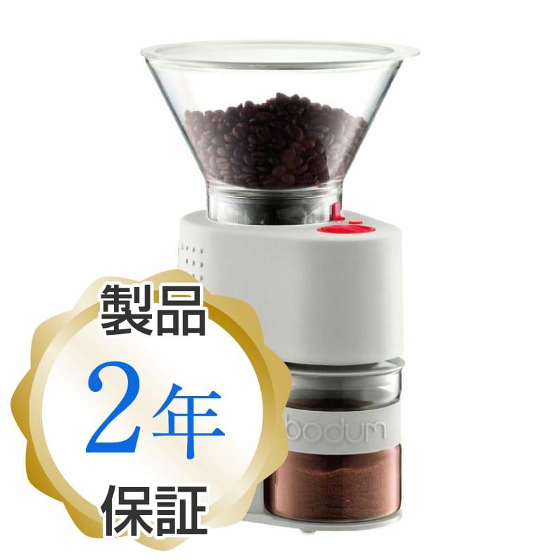ボダム ビストロ 電気コーヒーグラインダー コーヒーミル 豆挽き ホワイトBodum Bistro Electric Burr Coffee Grinder, White