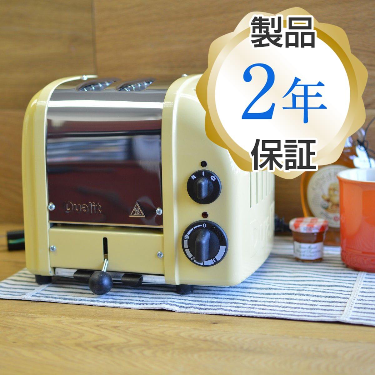 デュアリット 2枚焼き トースター イエローDualit Yellow Two-Slice Toaster