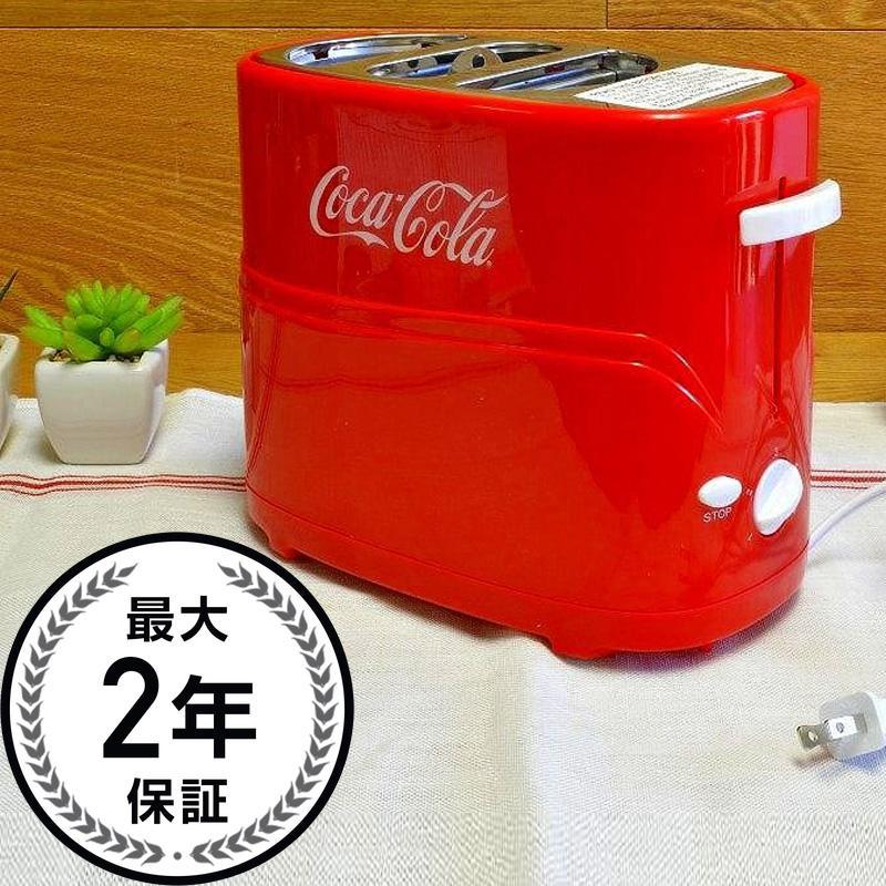 コカ・コーラ ノスタルジア ポップアップ ホットドッグトースターNostalgia Electrics Coca Cola Series HDT600COKE Pop-Up Hot Dog Toaster