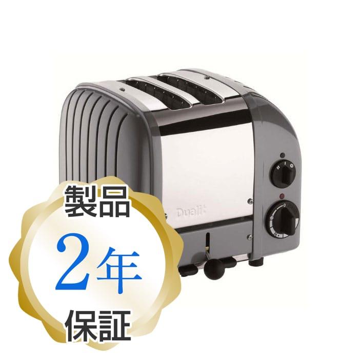 デュアリット 2枚焼き クラシックトースター コブルグレーDualit 2 Slice Classic Toaster, Cobble Gray