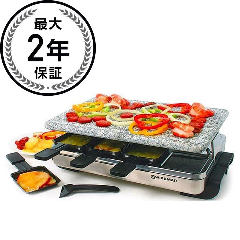 スイス料理 スイスマー ラクレットグリル ラクレットオーブン 御影石付Swissmar KF-77081 8-Person Raclette Party Grillホットプレート チーズ料理 家電