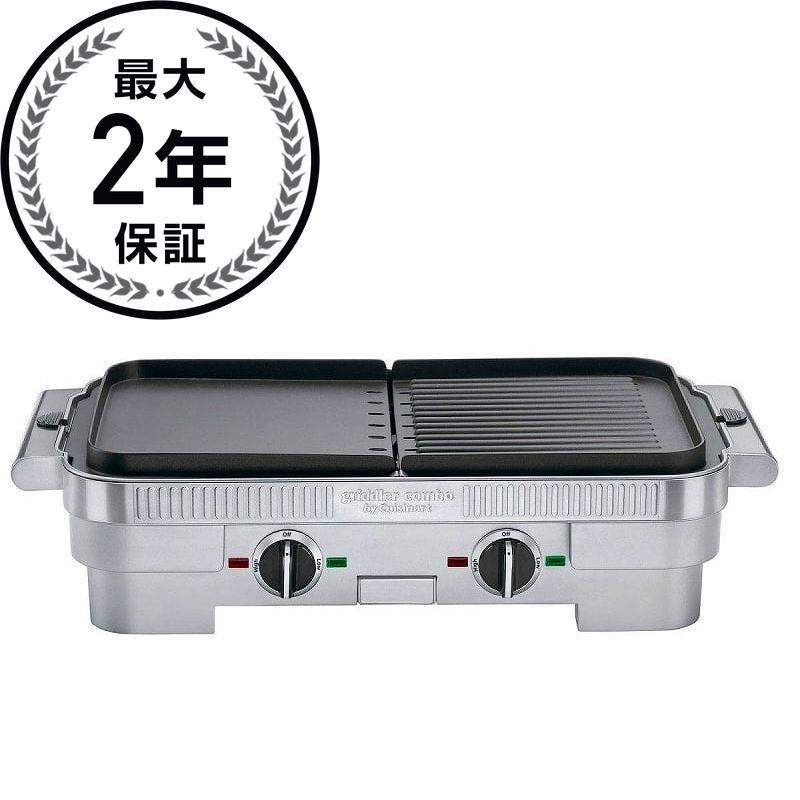 クイジナート グリドルコンボ ホットプレート Cuisinart GR-55 Griddler Combo, Stainless Steel 家電