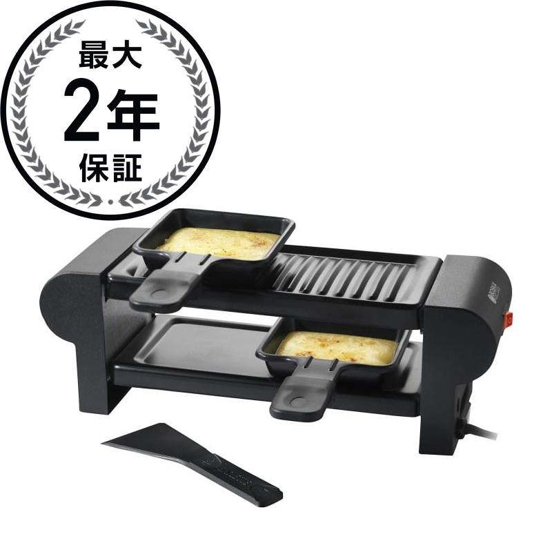 ボスカ ミニラクレットグリル ラクレットオーブン スイス 2人用 Boska Mini Raclette 851110 チーズフォンデュ ホットプレート チーズ料理 フランス 家電