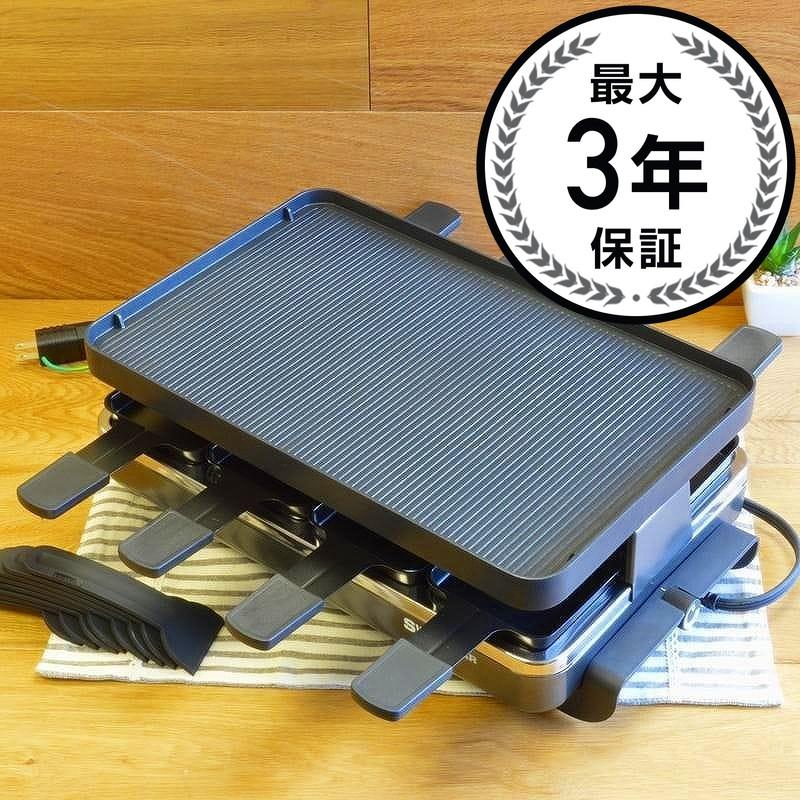 スイス料理 スイスマー ラクレットグリル ラクレットオーブン Swissmar KF-77041 8-Person Raclette Grill ホットプレート チーズ料理 家電