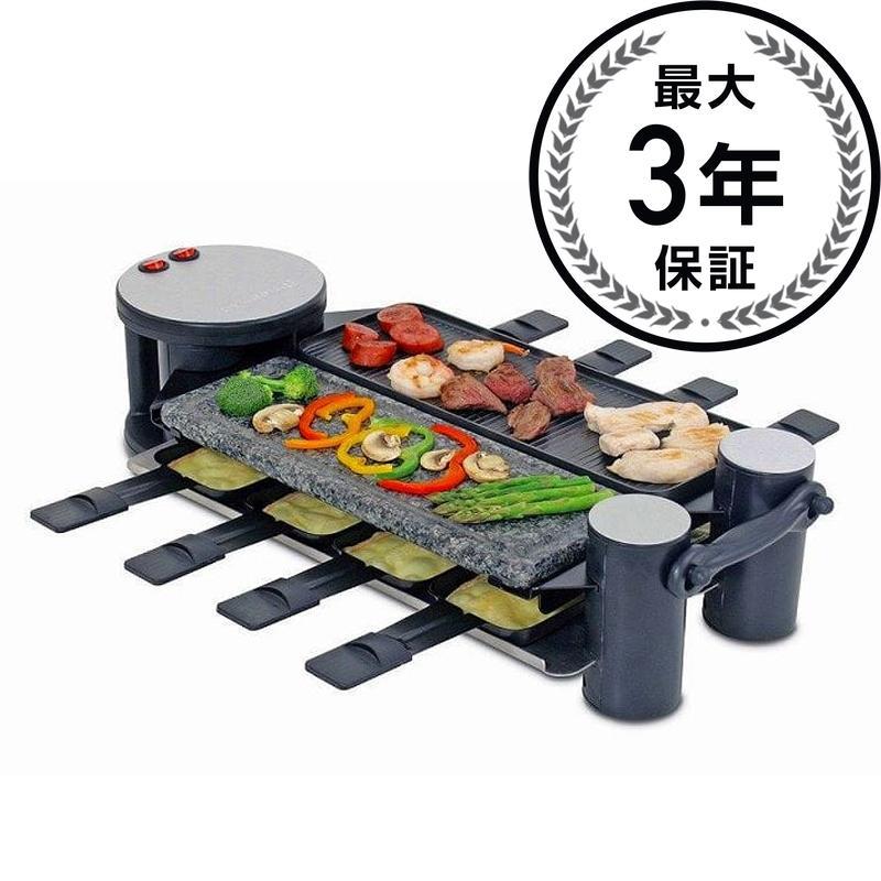 スイスマー ラクレットグリル ラクレットオーブン 8人用 ラクレットパーティーグリル ブラックSwissmar KF-77073 Swivel 8 Person Raclette Party Grill Black 家電