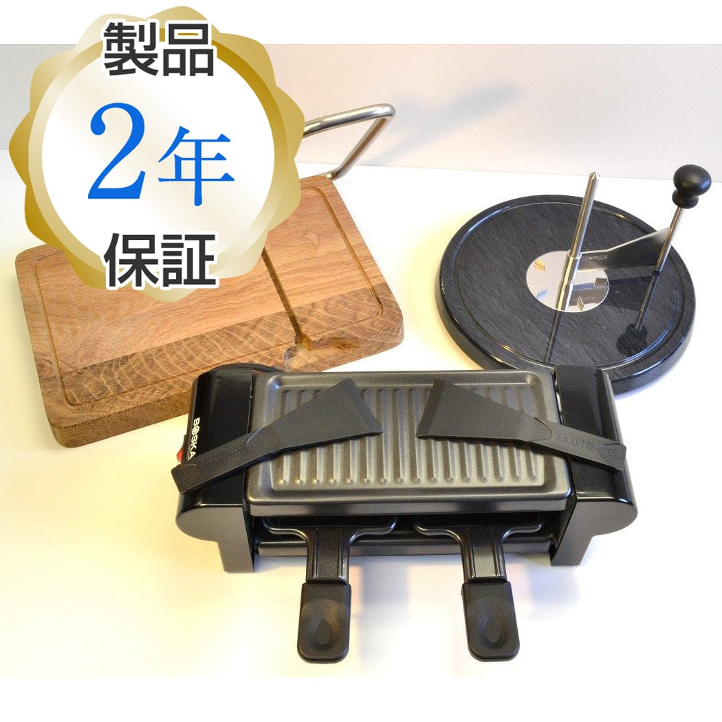ラクレットグリル ラクレットオーブン3点セットBoska Mini Raclette 851110, 850531, 850520ホットプレート チーズ料理 家電