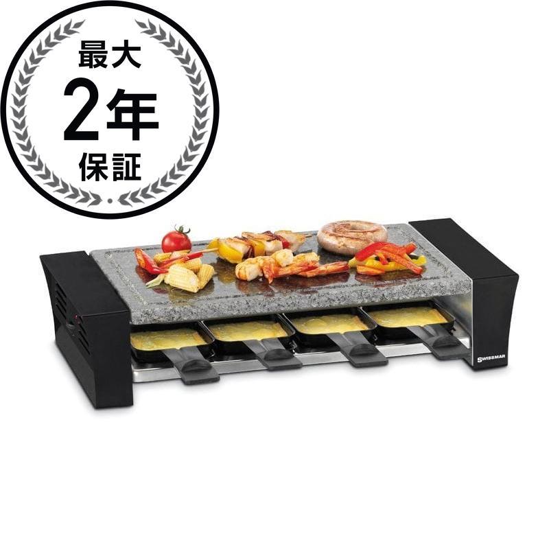 スイスマー ラクレットオーブン チーズ Swissmar KF-77088 家電