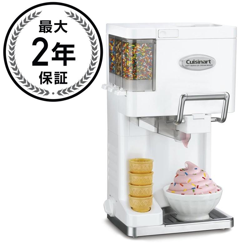 クイジナート ソフトクリームメーカー アイスクリームCuisinart Ice-45 Mix It In Soft Serve Ice Cream Maker 【日本語説明書付】 家電