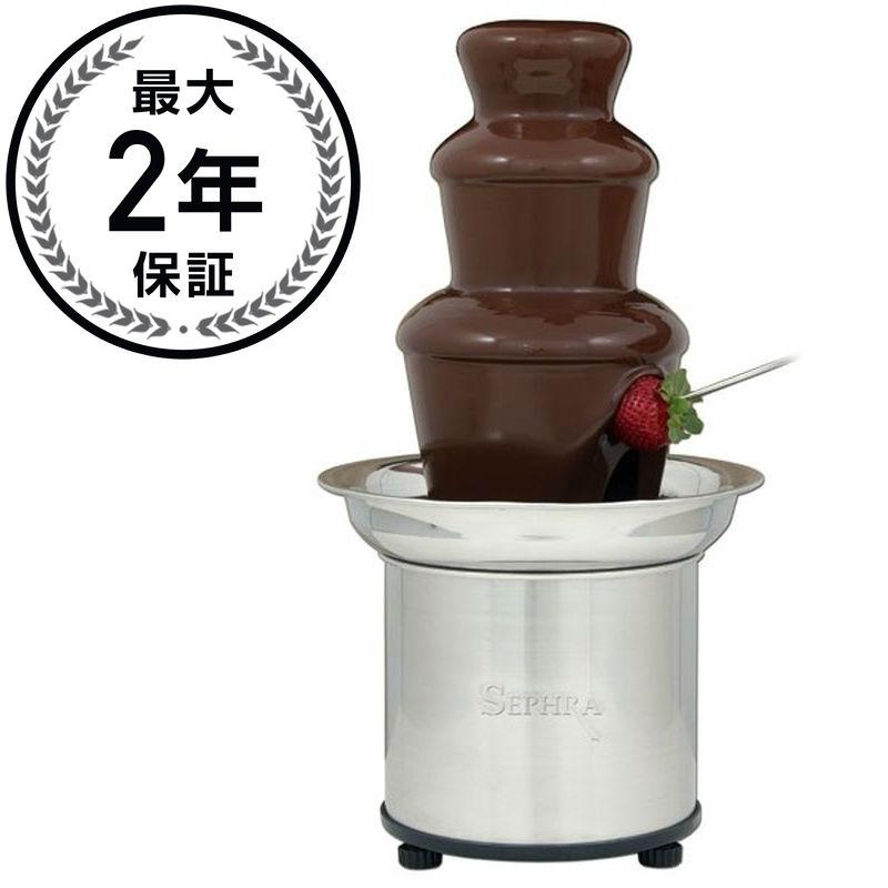 セフラ セレクト チョコレートファウンテン フォンデュ ジョエルのミルクチョコレート2kg付Sephra Select Chocolate Fountainjoel【日本語説明書付】 家電