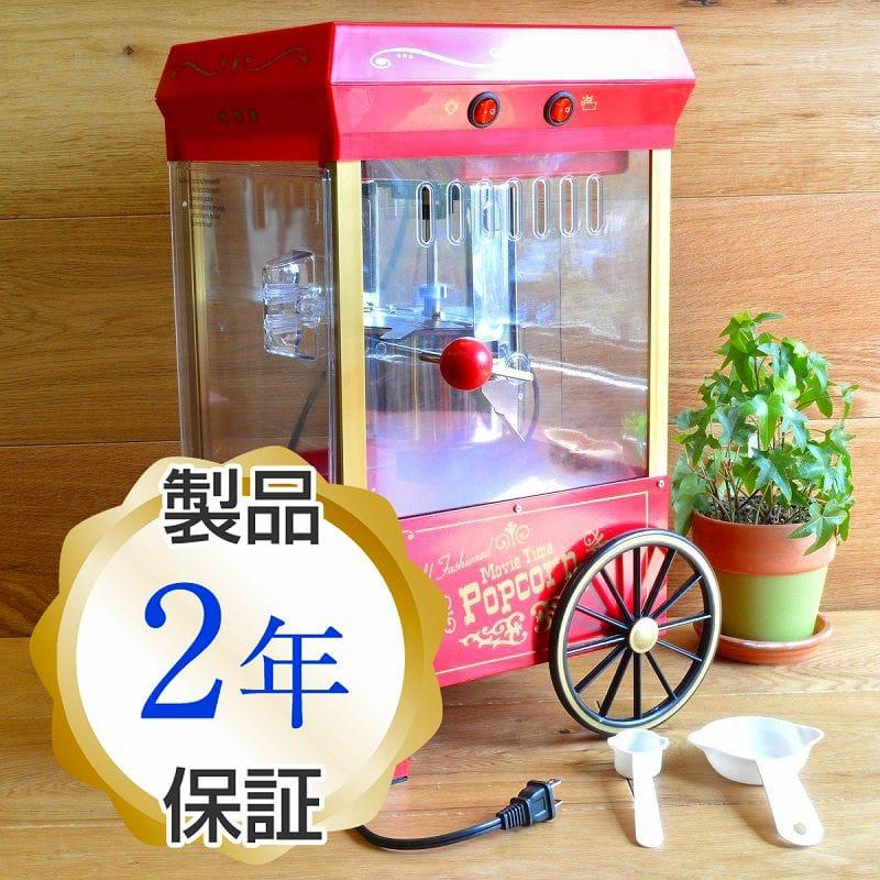 ノスタルジア 屋台式ポップコーンメーカー Nostalgia Kettle Popcorn Maker KPM-508