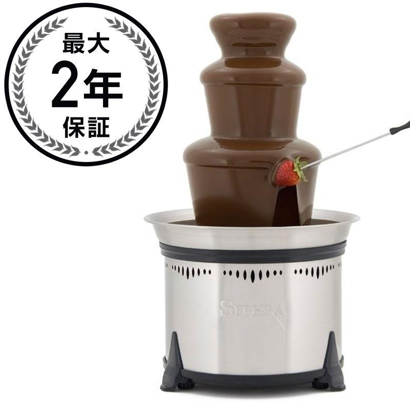 セフラ クラシック チョコレートファウンテン フォンデュ ジョエルのミルクチョコレート3kg付Sephra Chocolate Fountain Classic SST- CF18L 【日本語説明書付】 家電