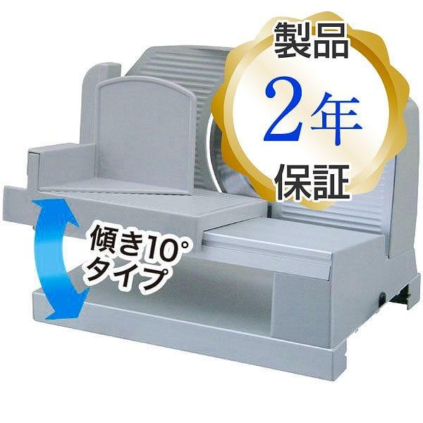 レマコム 電動式スライサー ミートスライサー RSL-S19