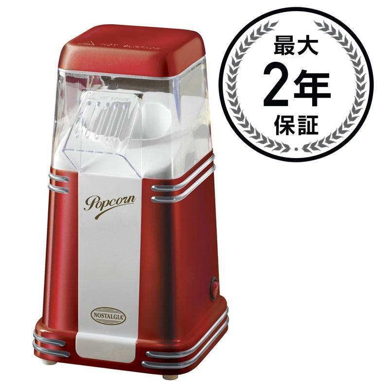 ノスタルジア ミニサイズ レトロポップコーンメーカーNostalgia RHP310 Mini Retro Popcorn Maker